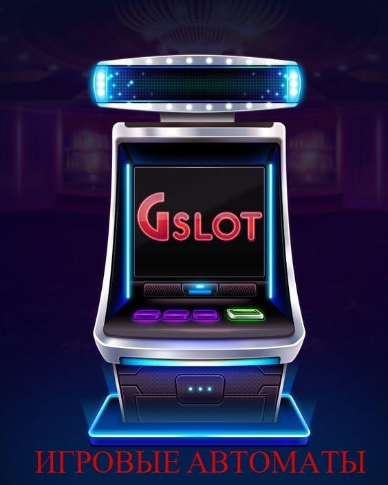 Игровые системы на автоматы игровой автомат статистика